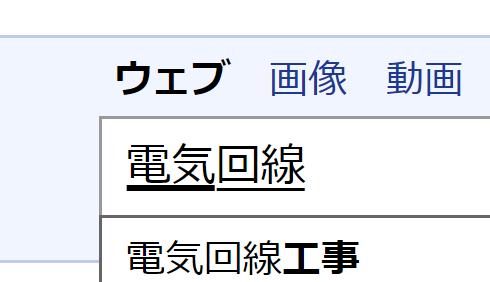 【再発】chromeのテキストボックスで変換中に注目文節をカーソル移動しても表示が変更されない (11/18)_a0034780_21081759.png