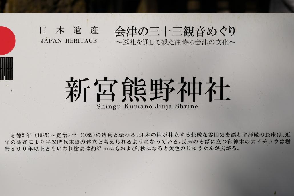 新宮熊野神社 長床にて 喜多方市 2019・11・17_e0143883_19133402.jpg