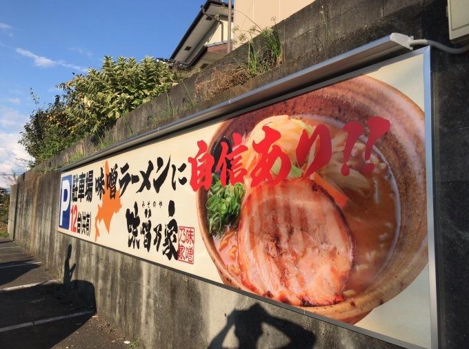 味噌乃家IC店さん_e0104588_16165848.jpg