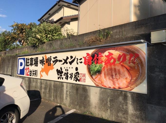 味噌乃家IC店さん_e0104588_16171908.jpg