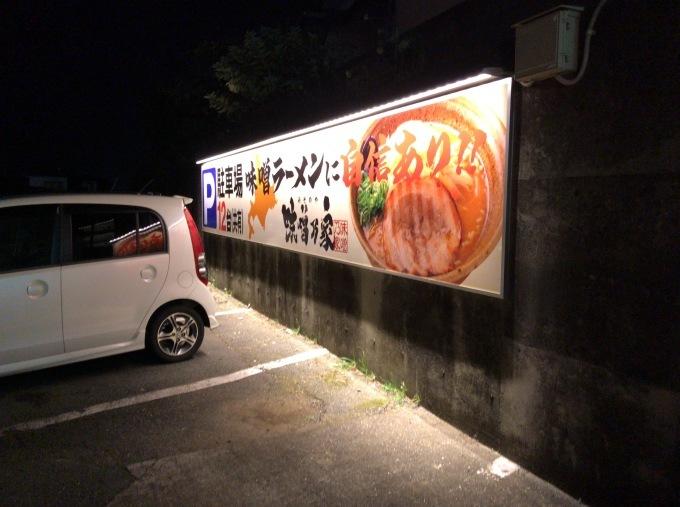 味噌乃家IC店さん_e0104588_16172322.jpg