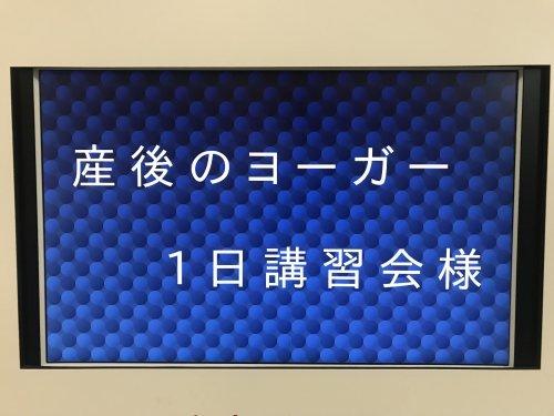 産後のヨーガ1日講習会 in 大阪 第19回_c0191589_08365660.jpg