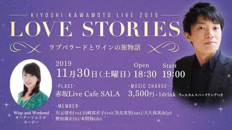 長年の親友で歌手の、川元清史くん、『赤坂SALA』でコンサート。_a0112393_18470492.jpg