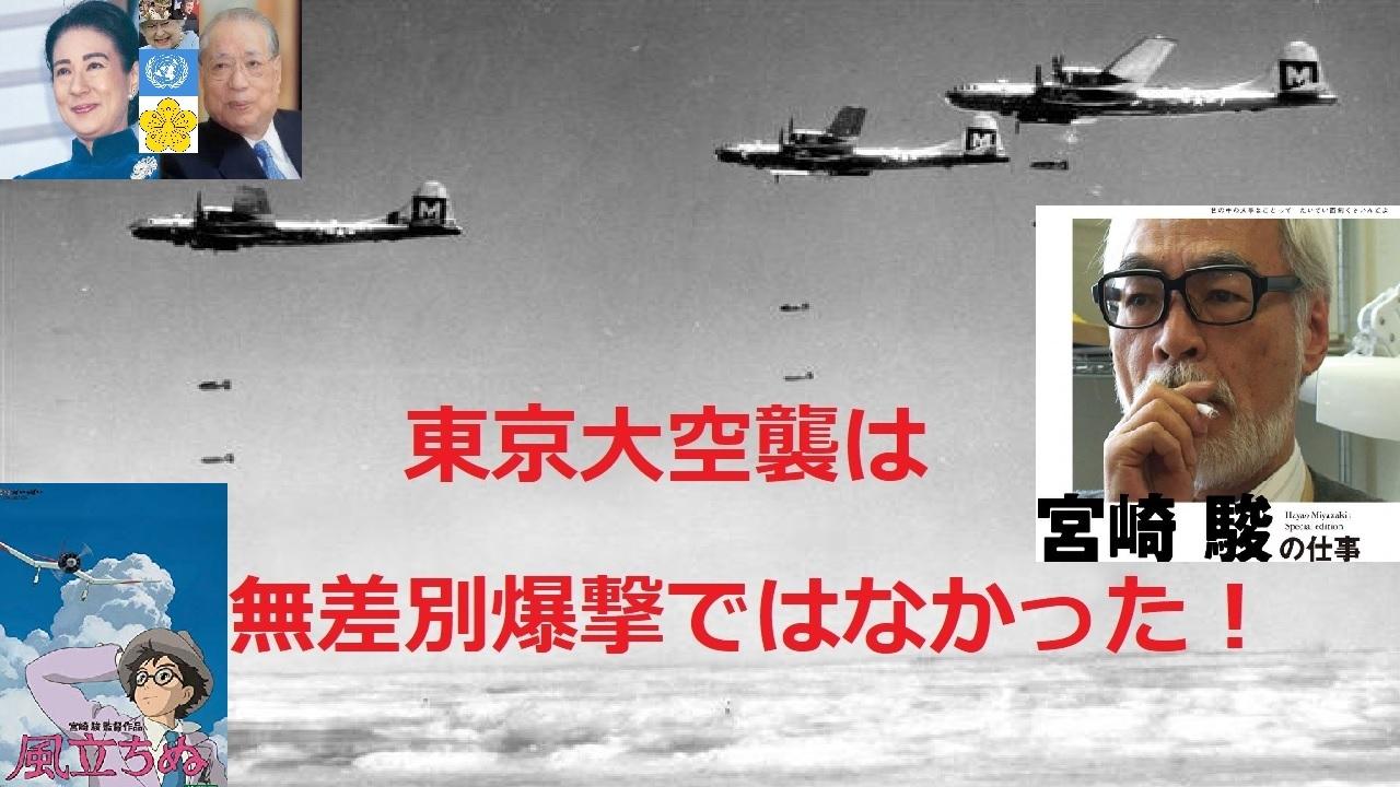 驚愕の「東京大空襲は無差別爆撃ではなかった!」東京初空襲から米軍と計画し皇族や武器製造所などへの爆撃を外した?東京裁判も陸軍将校らを悪者にして証拠隠滅させた?_e0069900_18504367.jpg