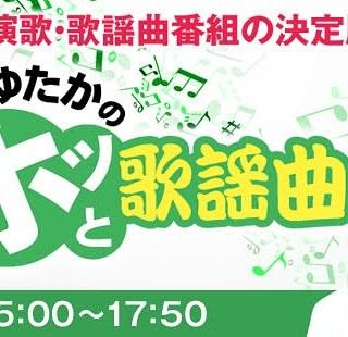 ラジオ出演のお知らせ!「夏木ゆたかのホッと歌謡曲」男の名刺_b0083801_14214658.jpg