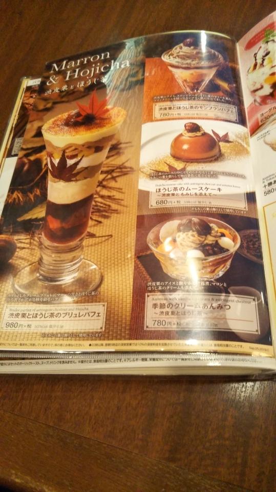 ロイヤルホスト 渋皮栗とほうじ茶のモンブランパフェ_f0076001_23214719.jpg