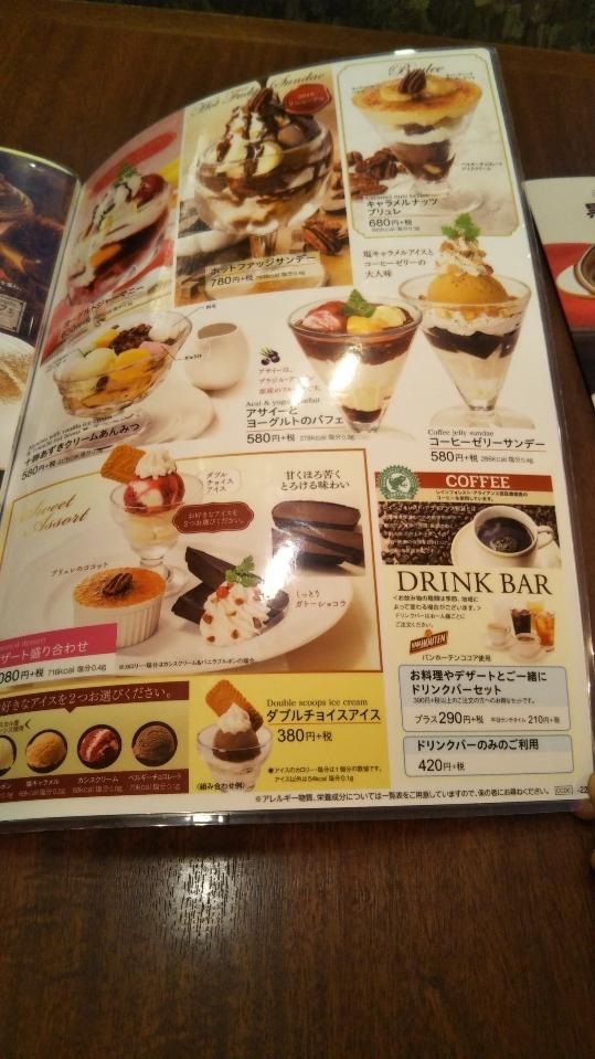 ロイヤルホスト 渋皮栗とほうじ茶のモンブランパフェ_f0076001_23215436.jpg