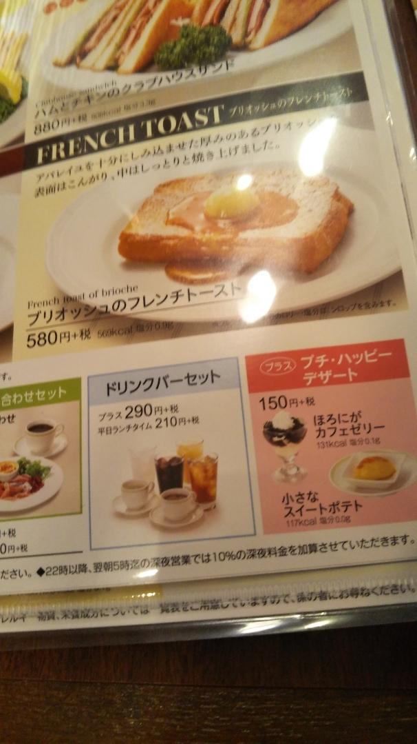 ロイヤルホスト 渋皮栗とほうじ茶のモンブランパフェ_f0076001_23221236.jpg