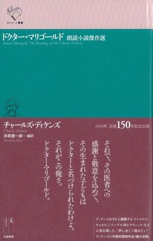 12月の新刊1 ルリユール叢書6冊目はディケンズの朗読小説。12月上旬刊です。_d0045404_14135049.jpg