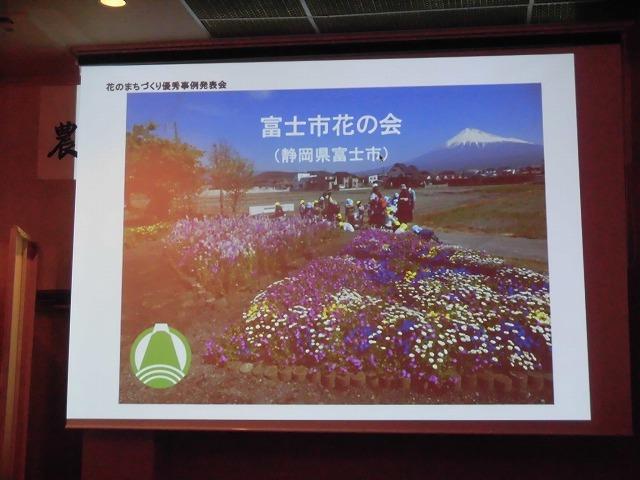 ついに「いただき(頂き)」を達成! 「富士市花の会」が「全国花のまちづくりコンクール」農林水産大臣賞受賞_f0141310_08051145.jpg