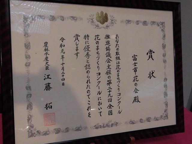 ついに「いただき(頂き)」を達成! 「富士市花の会」が「全国花のまちづくりコンクール」農林水産大臣賞受賞_f0141310_08062141.jpg