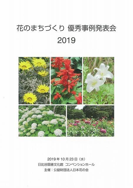 ついに「いただき(頂き)」を達成! 「富士市花の会」が「全国花のまちづくりコンクール」農林水産大臣賞受賞_f0141310_08065508.jpg