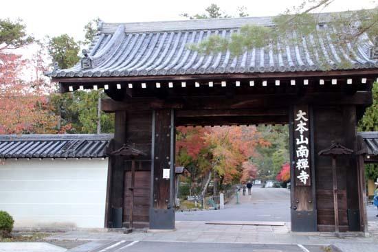 紅葉が盛り 南禅寺 天授庵_e0048413_21134391.jpg