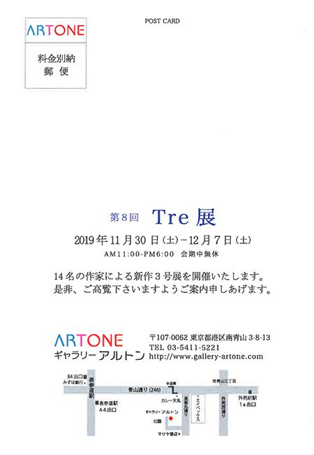 洋画科山本クラスOG 東條智美さんグループ展のお知らせ_b0107314_11192092.jpg