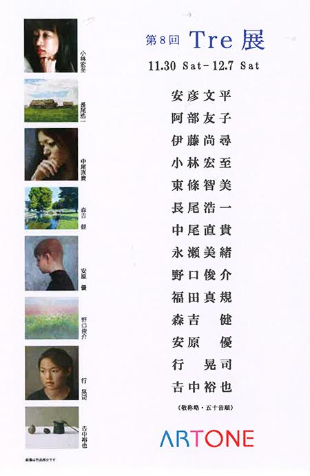 洋画科山本クラスOG 東條智美さんグループ展のお知らせ_b0107314_11292648.jpg