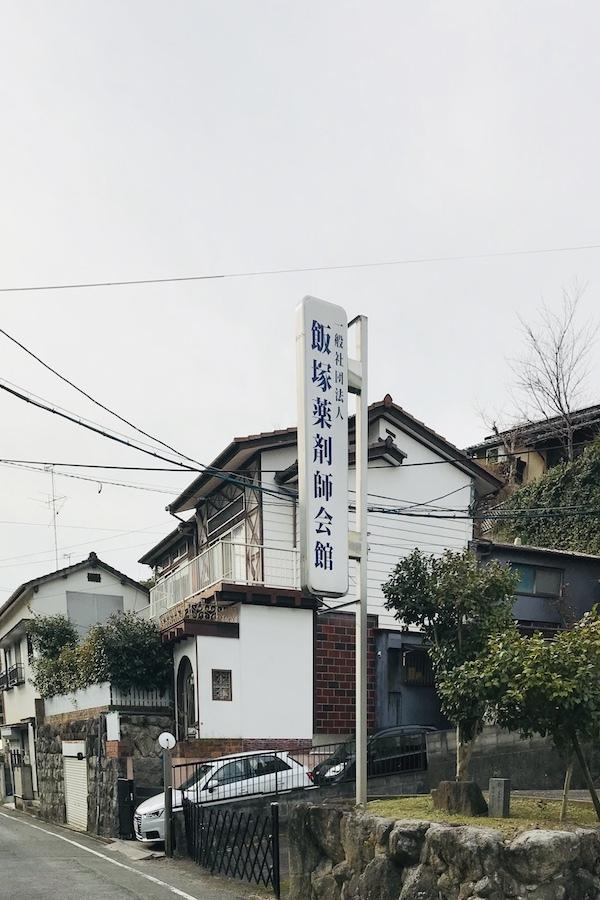 アウトドア大好き家族のリノベ住宅が完成しました!_e0029115_11000504.jpg