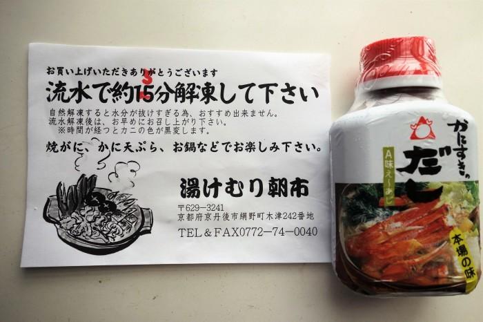 ■【早速頂き物で蟹すきです^^】娘婿殿のご両親が京都から蟹を直送して下さいました♪_b0033423_23113065.jpg