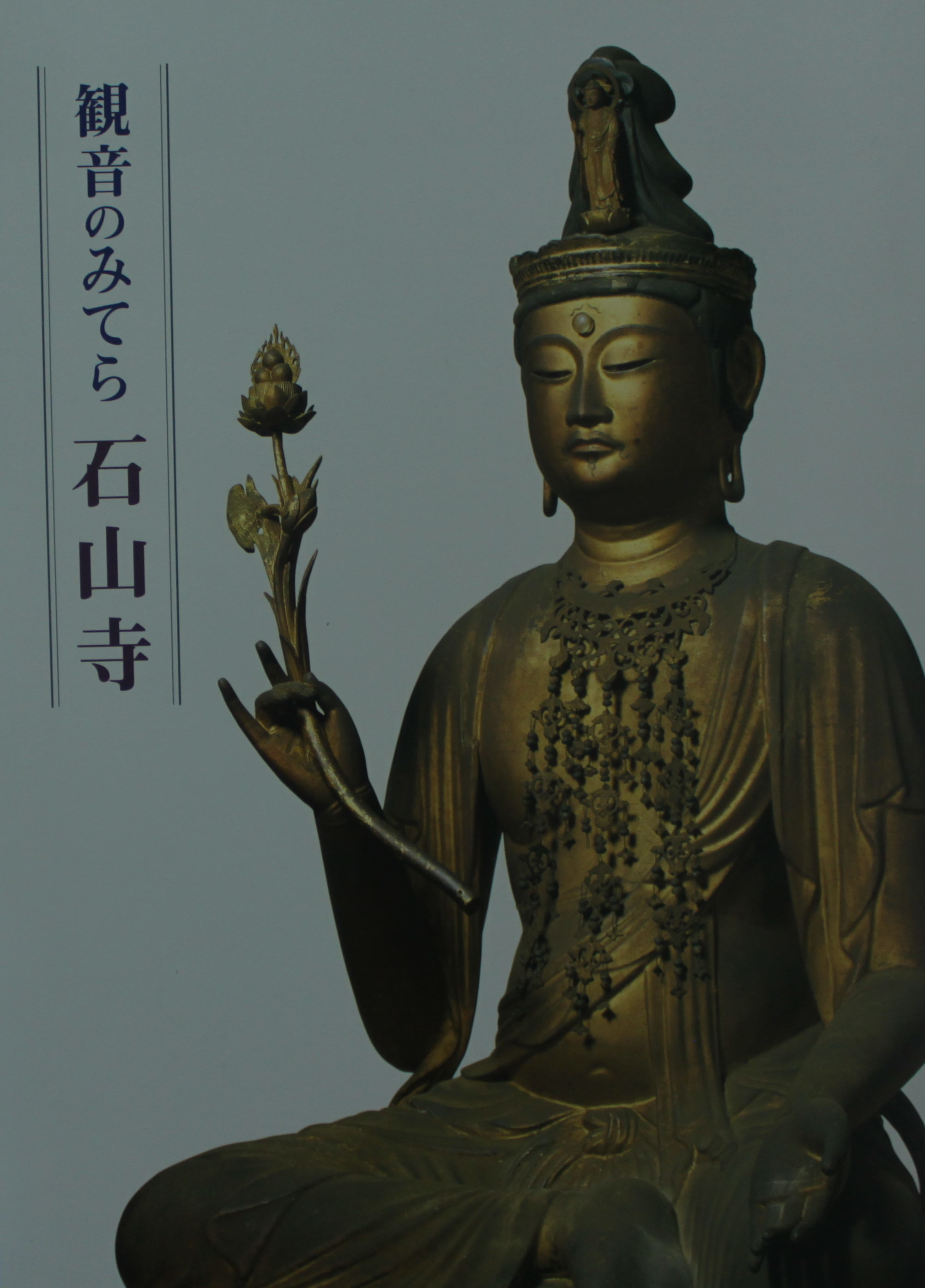 「観音のみてら 石山寺」奈良国立博物館_a0163227_13431775.jpg