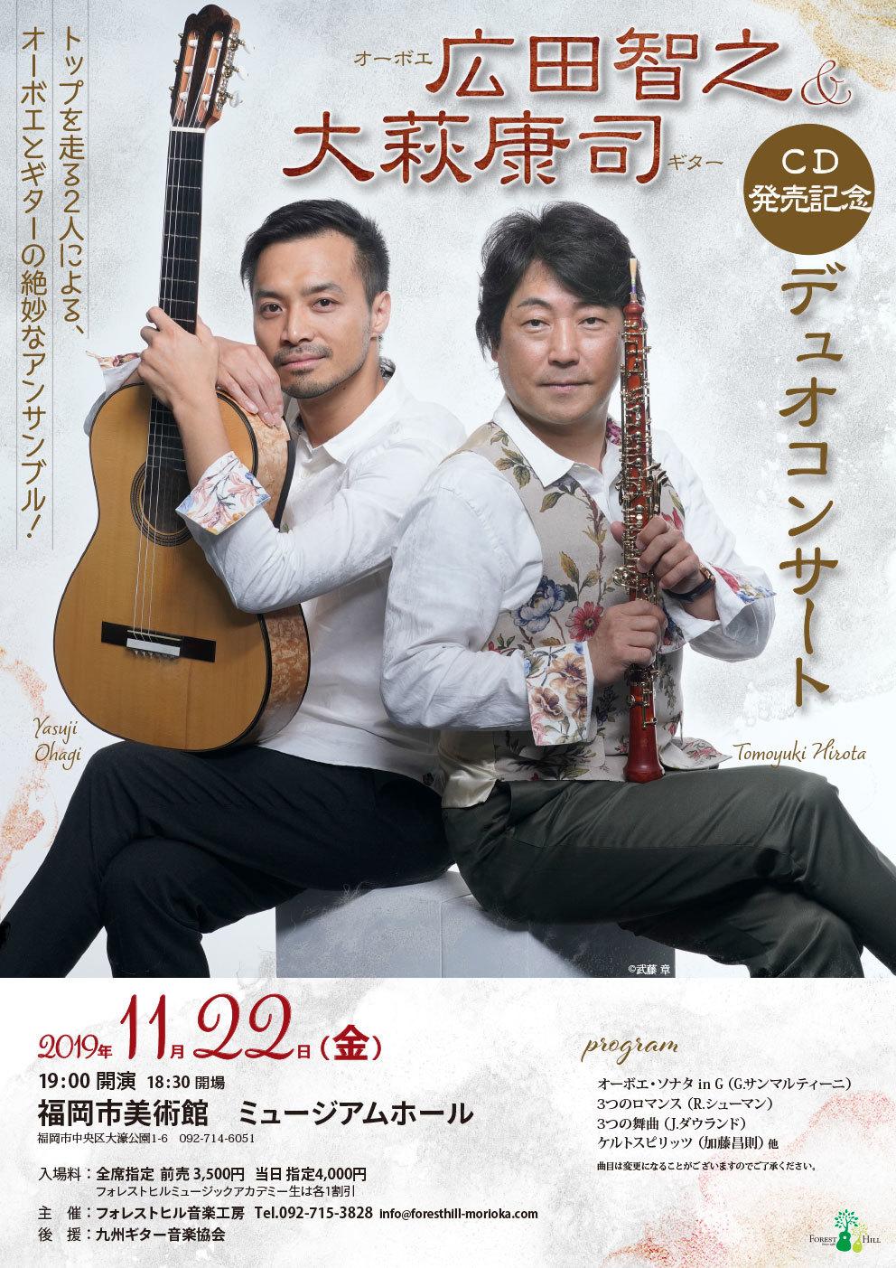 広田智之(オーボエ)・大萩康司(ギター) CD発売記念デュオコンサート_e0103327_01300448.jpg
