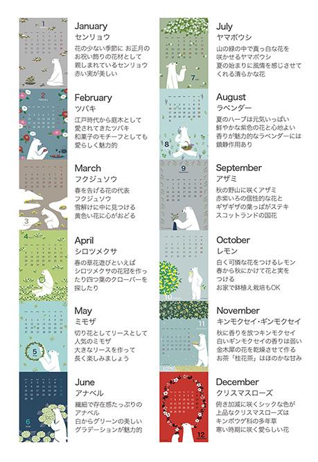 2020 macokuma カレンダー_c0188928_04061549.jpg