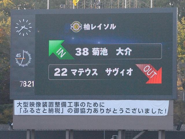 町田vs柏@町田市立陸上競技場(観戦)_b0000829_1325427.jpg
