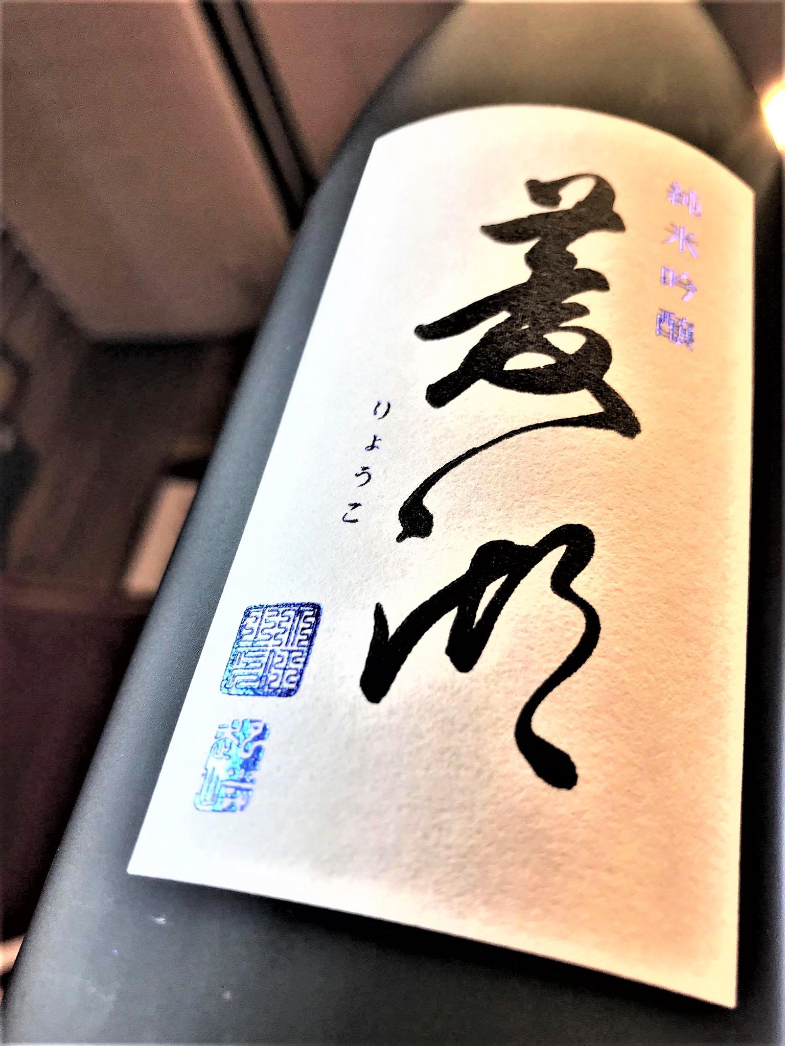 【日本酒】峰乃白梅『菱湖』純米吟醸生詰 蔵元低温貯蔵熟成ver 限定 30BY🆕_e0173738_11132818.jpg