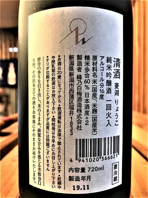 【日本酒】峰乃白梅『菱湖』純米吟醸生詰 蔵元低温貯蔵熟成ver 限定 30BY🆕_e0173738_11135280.jpg