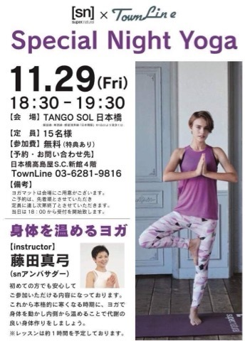 Special Night Yoga  presented by SN & Townline  のイベントのお知らせです♪_a0267845_17520430.jpg