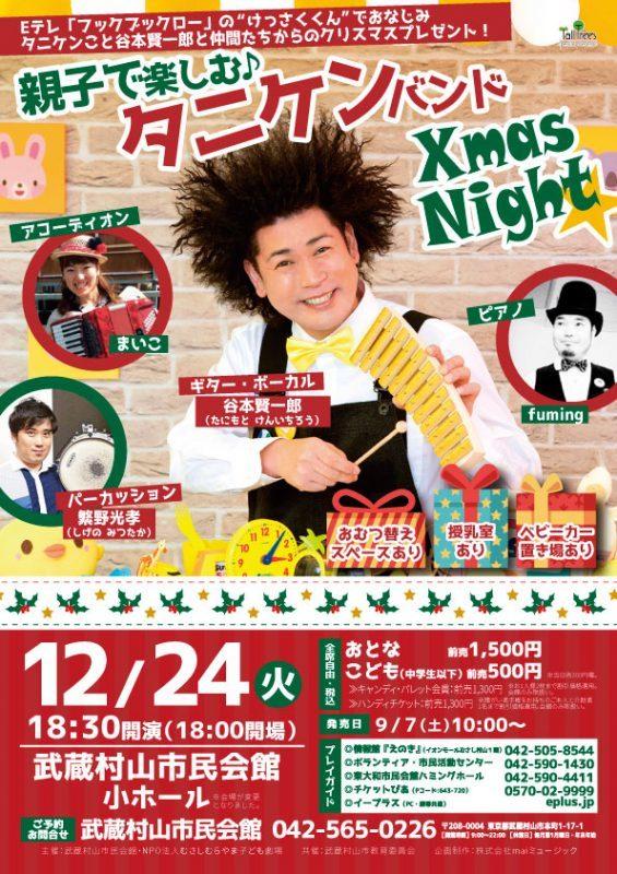 12/24(火)親子で楽しむタニケンバンド Xmas Night チケット販売中 !!_e0056646_17024532.jpeg