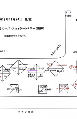 11/24  タワーズマルシェ@むさしのに出店_a0323249_00045402.jpg