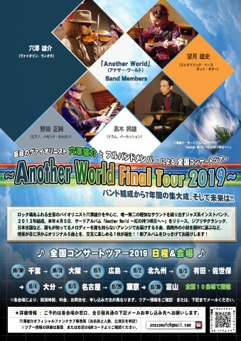 ~Another World Final Tour 2019~最終日富山です_a0007552_11034175.jpg
