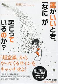 ■1月26日(日)/大阪/人生を加速させる「超意識~金運~」セミナー_b0002156_236846.jpg
