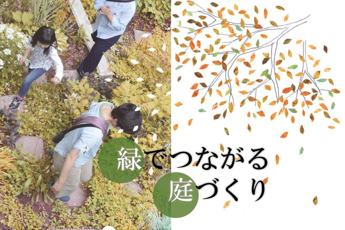 緑でつながる庭づくり(秋編)_f0264759_13355148.jpg