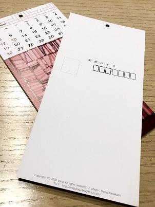 2020年のポジャギカレンダー届きました_b0060363_18493718.jpeg