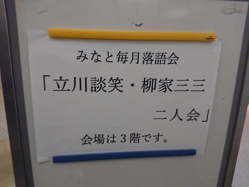 みなと毎月落語会 立川談笑 柳家三三 二人会_c0100865_23411388.jpg
