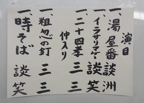 みなと毎月落語会 立川談笑 柳家三三 二人会_c0100865_23415941.jpg