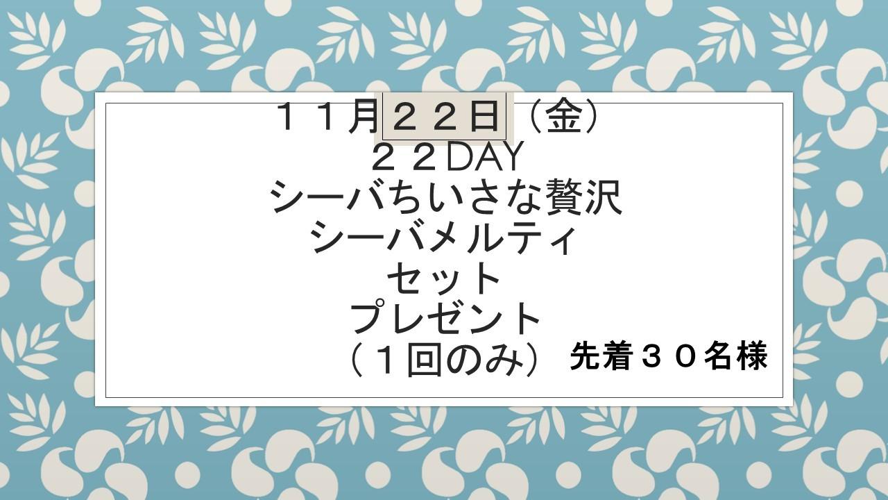 191119 22DAYイベント告知_e0181866_12085593.jpg