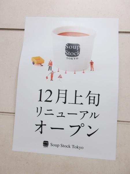 【池袋情報】Soup Stock Tokyo Echika池袋店がリニューアル工事中_c0152767_20100341.jpg