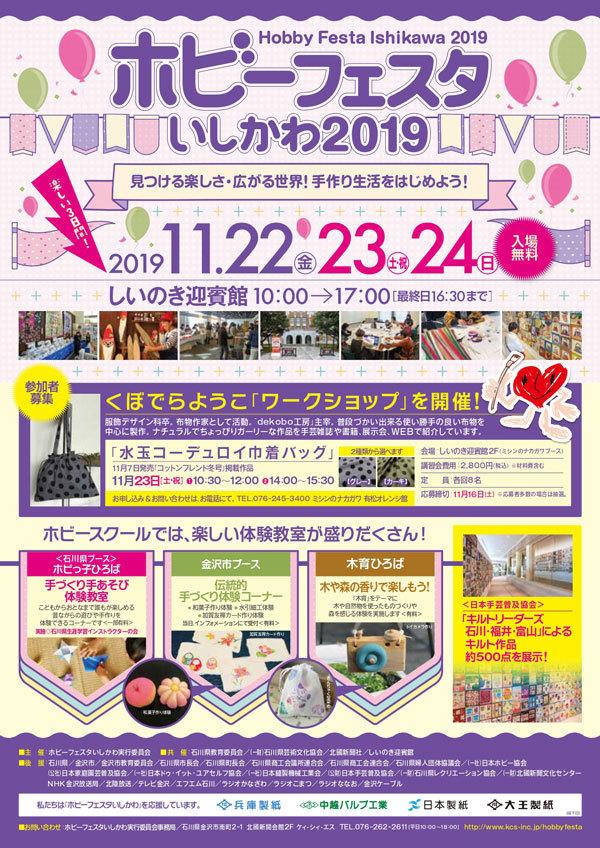 イベント情報 金沢 鳥取_c0121969_19593002.jpg