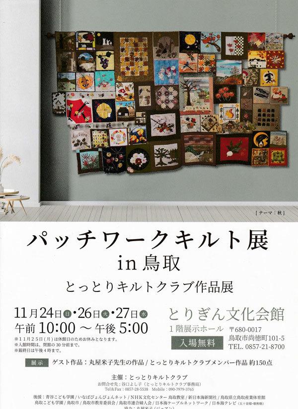 イベント情報 金沢 鳥取_c0121969_20102015.jpg