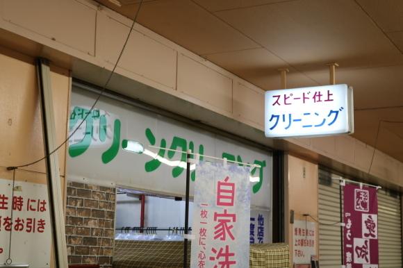 堀田名店街の続き_c0001670_22525673.jpg