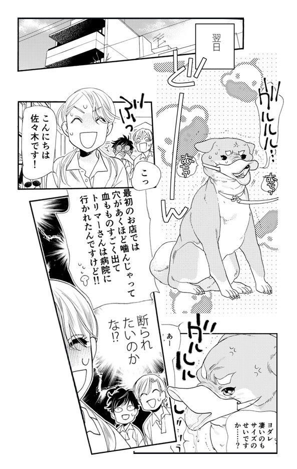 「花ゆめAi」と「恋する MOON DOG」本日公開です_a0342172_14302224.jpg