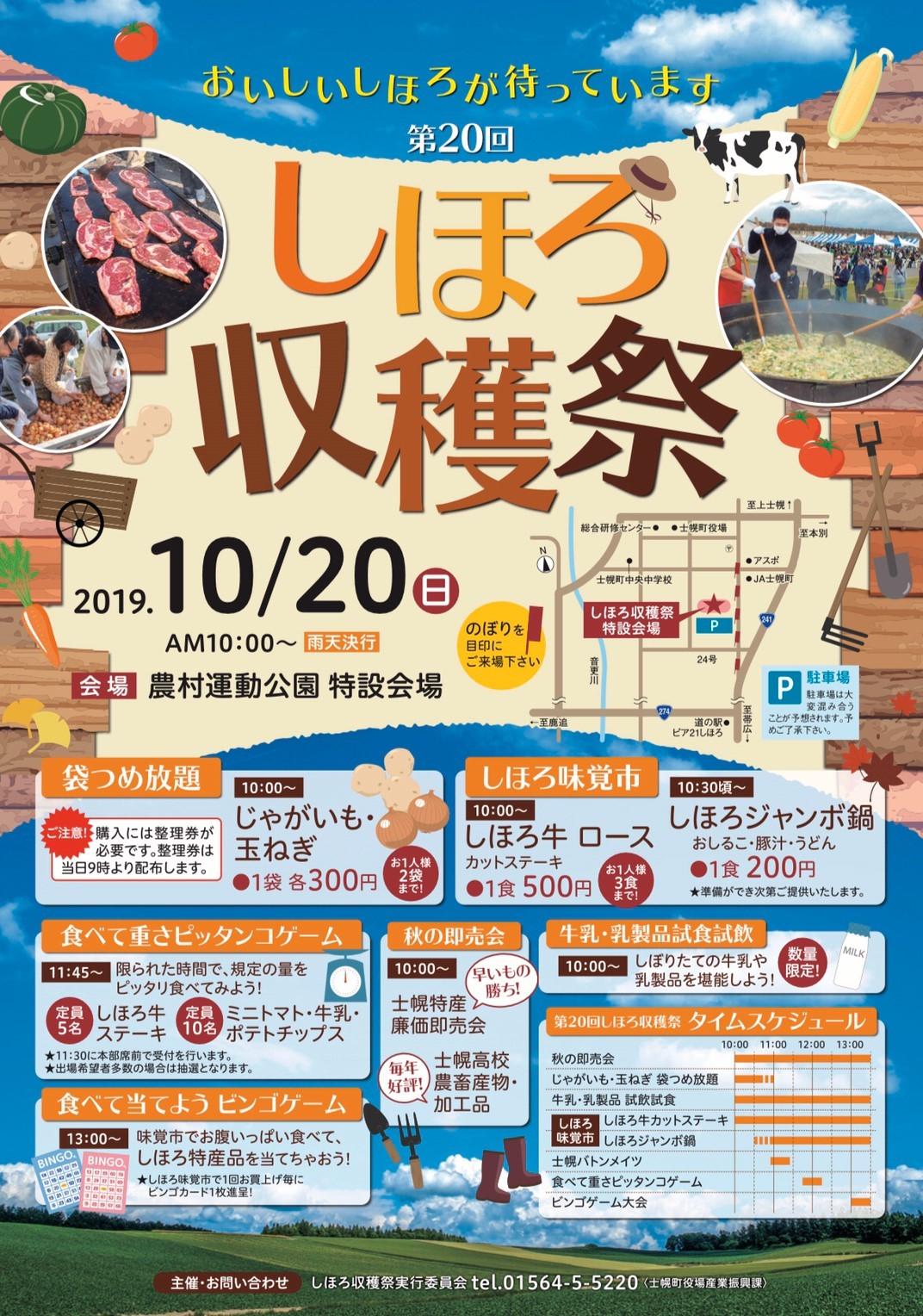 第20回 しほろ収穫祭/士幌町_c0378174_08460918.jpg