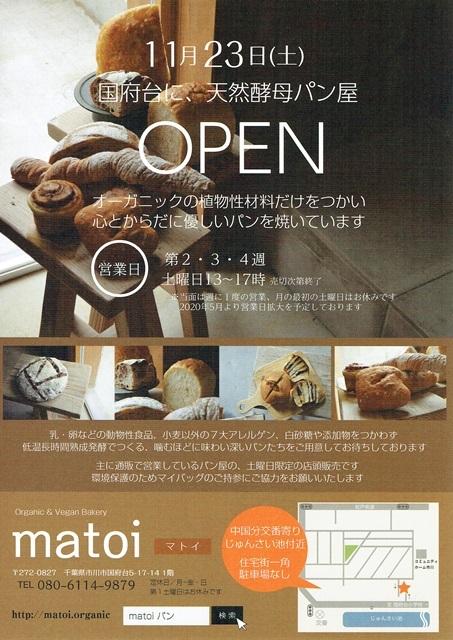明日。『matoi』さん実店舗openです!_a0076877_22593562.jpg