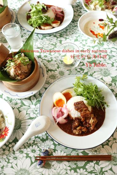 台湾屋台ごはんで、可愛いおもてなし。_d0157677_15592501.jpg