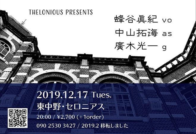 Maki Hachiya 2019:11月〜12月 live schedule_d0239981_14404184.jpg