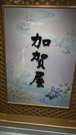 母娘の北陸旅③金沢駅の加賀屋で夕食_f0146587_23145992.jpg
