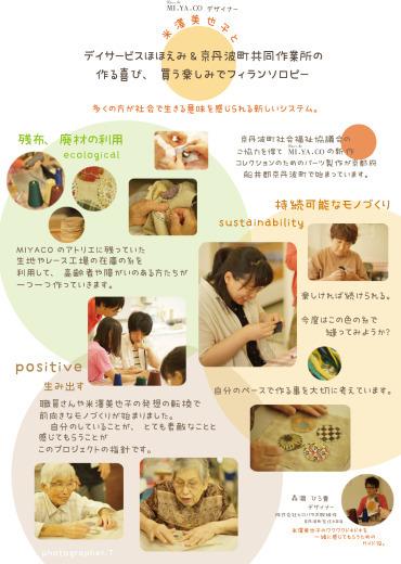 京のみやこのはずれのミヤコト事業_c0126189_10255990.jpg