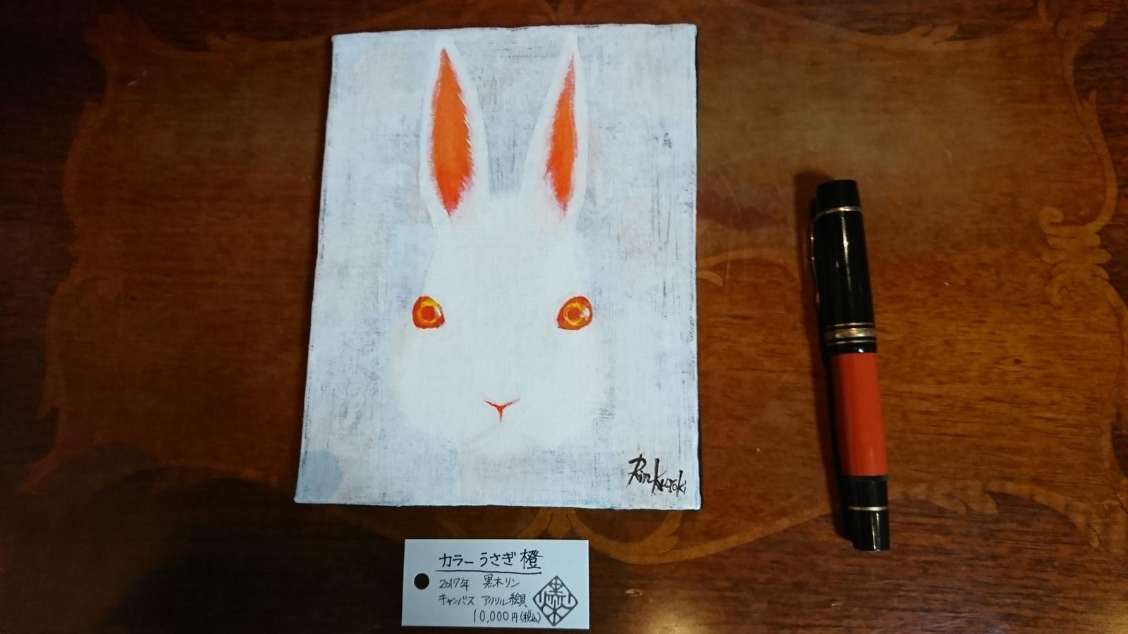 新潟気鋭の若手画家、黒木リンさんミニコーナー展開中。_e0046190_17235997.jpg