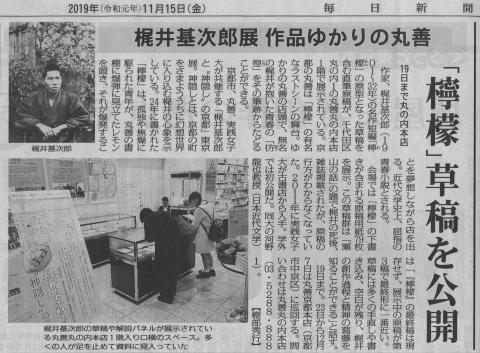 """梶井基次郎と""""神隠し""""の京都展_f0307792_17191416.png"""